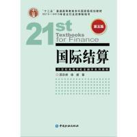 【二手旧书九成新】国际结算(第五版)苏宗祥中国金融出版社9787504957207