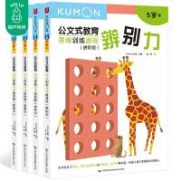 kumon公文式教育5-6-7岁 思维训练游戏进阶版辨别力 创造力 想象力 逻辑力 全4册大开本 亲子游戏书儿童创意手