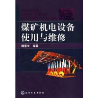 【正版二手书9成新左右】煤矿机电设备使用与维修 魏晋文 化学工业出版社