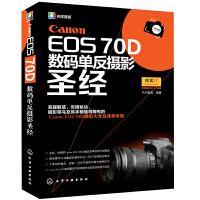 Canon EOS 70D单反摄影圣经 佳能70d相机使用技巧教程书 佳能70D单反摄影教程入门到精通 摄影自学入门图