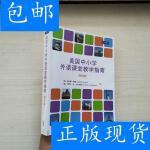 [二手旧书9成新]外研社国际汉语师资培训丛书:美国中小学外语课?