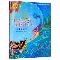 女妖的戒指/小飞仙美德图画书16,晓玲叮当,郑伟 绘,二十一世纪出版集团,9787556820603