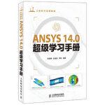 ANSYS 14 0超级学习手册 张建伟 等 人民邮电出版社【新华书店 正版图书】