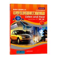 中学生英语听力新视野 1