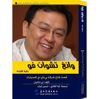 追梦中国:商界领袖--王传福的创新智慧(阿)