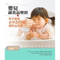 【现货】港台原版 中文繁体 婴儿副食品圣经:新手����必�W205道副食品食�V