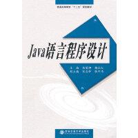 【正版二手书9成新左右】Java语言程序设计( 杨丽娜,魏永红 西安交通大学出版社