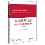 法律适用方法 劳动合同法案例分析方法(第2版) 国家法官学院,德国国际合作机构 中国法制出版社 97875093595