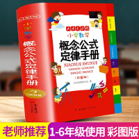 小学数学概念公式定律手册 彩图版