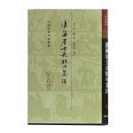 淮海居士长短句笺注[精](中国古典文学丛书)