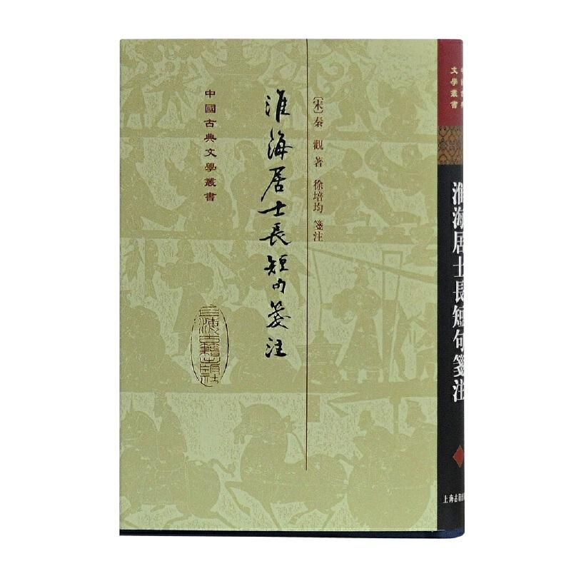 淮海居士长短句笺注[精](中国古典文学丛书) 上海古籍出版