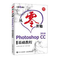 从零开始 Photoshop CC 2018中文版基础教程