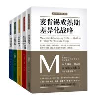 麦肯锡经营战略系列(套装全5册) 由大前研一解读的麦肯锡内部报告终于出中文版了新事业遇到瓶颈的管理者们读品管理经营管理