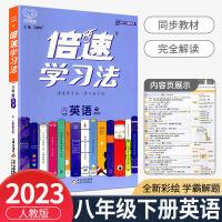 2020春 万向思维 倍速学习法 八年级/8年级 下册 英语 人教版 初二同步练习册基础巩固资料教材