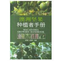 澳洲坚果种植者手册,邹明宏,杜丽清,中国农业出版社,9787109242012