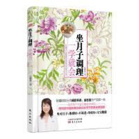 坐月子调理,一学就会 庄雅惠 东方出版社