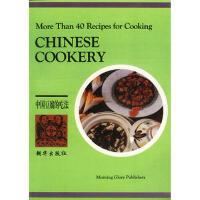 【二手旧书9成新】中国豆腐的吃法 中英对照 力因 制作,郭生 摄影 9787505405523 朝华出版社
