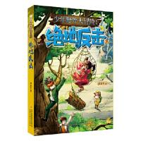 少年野外大冒险系列 绝地反击 张永军 吉林出版集团股份有限公司
