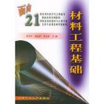 材料工程基础 周美玲,谢建新,朱宝泉 北京工业大学出版社 9787563909322