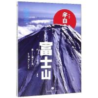 知日33・牙白!富士山(第2版) 茶乌龙 中信出版社