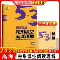 2021版 曲一线 53英语高考英语完形填空与阅读理解150+50篇 高考 2合1组合训练 全国版 内赠高考真题速递+