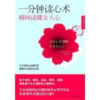 一分钟读心术瞬间读懂女人心[日]松岗正彦 著中国友谊出版公司
