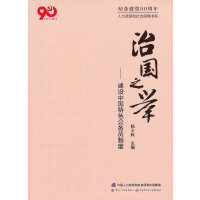 治国之举――建设中国特色公务员制度