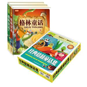 格林经典童话精选(套装共2册)
