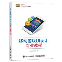 移动游戏UI设计专业教程