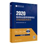 2020临床执业医师资格考试实践技能指导用书(配增值)