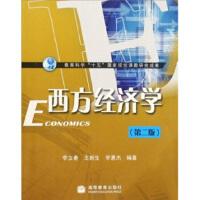 西方经济学(第2版) 9787040240818