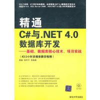 精通C#与.NET 4.0数据库开发――基础、数据库核心技术、项目实战(配光盘)