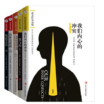 武志红导读经典心理学书系列:我们内心的冲突+我与你+恐惧给你的礼物+乌合之众+自卑与超越 武志红导读和主编:《我们内心的冲突》《我与你》《恐惧给你的礼物》《自卑与超越》《乌合之众》 5本套装