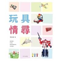 【中商原版】港版 玩具情��/�T俊�I/非凡出版/流行文化研究/童年回��/趣味玩具