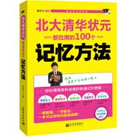 【正版二手书9成新左右】状元学习法系列:北大清华状元都在用的100个记忆方法 陈年年 新世界出版社