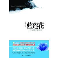 蓝莲花 9787219068229 于雷 广西人民出版社