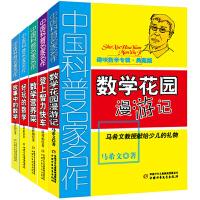 趣味数学专辑 全套5册中国科普名家名作典藏版 好玩的数学花园漫游记逻辑思维训练益智游戏书6-12周岁中小学生数学课外书