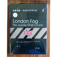 财富世界行:伦敦迷雾:英国财富世界之旅 谢普 现代出版社
