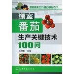 棚室蔬菜生产关键技术丛书--棚室番茄生产关键技术100问