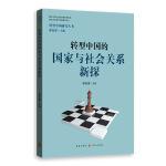转型中国的国家与社会关系新探