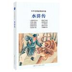 中外经典故事连环画――水浒传