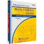 测量电子电路设计――滤波器篇