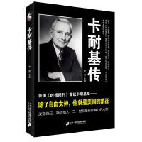 【二手书8成新】卡耐基传 戴尔・卡耐基 二十一世纪出版社