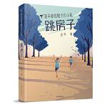 跳房子/翌平新阳刚少年小说:,翌平 著,北京日报出版社,9787547731642【正版图书 质量保证】