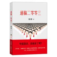 韩寒:通稿二零零三 韩寒 天津人民出版社 9787201078328