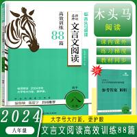 2021版 木头马 名师特训文言文阅读高效训练88篇 八年级 第五版全彩升级