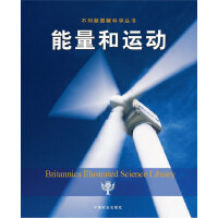 能量和运动(不列颠图解科学丛书)