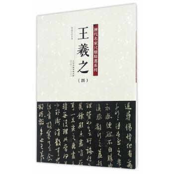 历代名家尺牍精选系列 王羲之(四)