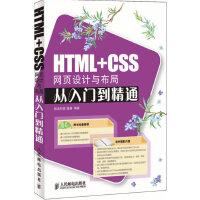 【正版二手书9成新左右】HTML+CSS网页设计与布局从入门到精通(附 温谦著 人民邮电出版社