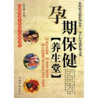 【正版二手书9成新左右】孕期保健养生堂 孔令谦 中国华侨
